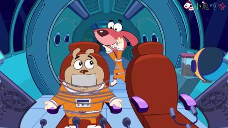 搞笑益智小故事,泰菲宠物狗发现敌军潜入太空中,将他送回!