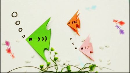 儿童手工折纸大全,手工制作小鱼折纸