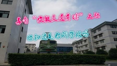 """享有""""安徽交通黄埔""""之称,位于合肥包河区,你知道那所学校吗?"""