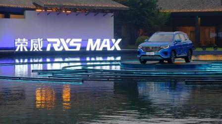全球首款量产智能座舱,荣威RX5 MAX硬核上市!