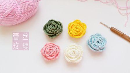 钩针编织 先编一条蕾丝带 卷起来就是一朵玫瑰花