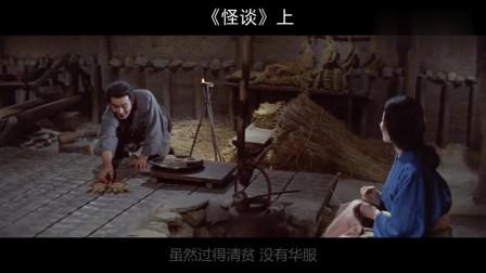 日本《怪谈》系列,男子抛弃糟糠妻子,妻子化作鬼魂狠狠报复