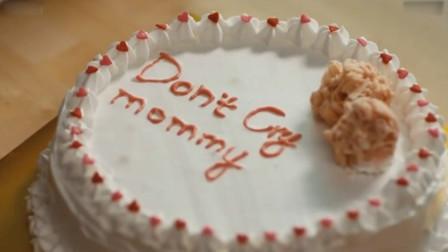 不哭妈妈:女儿去世,妈妈却收到女儿的生日蛋糕,看完泪崩!
