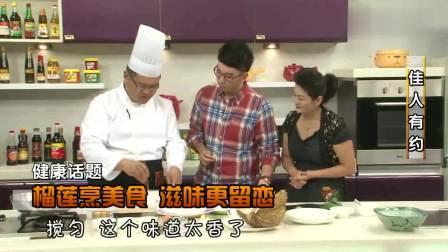 大厨做美食,榴莲酥这样做,全家人都爱吃,香酥可口,一次就爱上