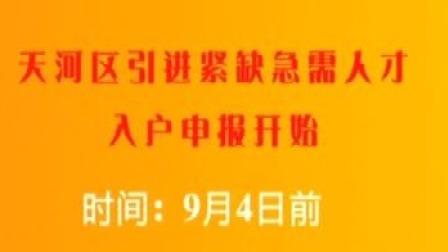 广州早晨 2019 天河区引进紧缺急需人才入户申报开始