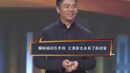 开讲啦:刘强东8分钟幽默演说,赢得台下全场掌声