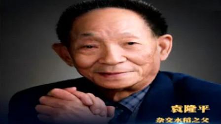 袁隆平屠呦呦等入选共和国勋章建议人选