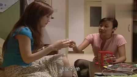 奋斗:杨晓芸妈妈真是个贪钱精,女儿结婚份子钱也私吞,要也不给