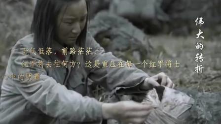 伟大的转折:湘江战役惨败!