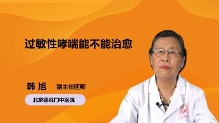 过敏性哮喘可以治愈吗?医生是这样说的
