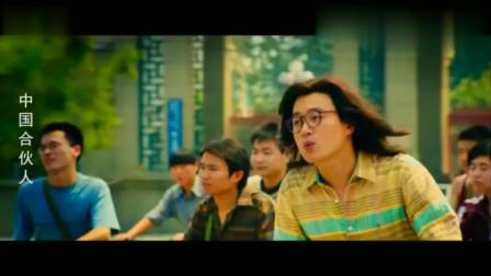 中国合伙人:如果额头终将刻上皱纹,但至少别让它刻在你的心上