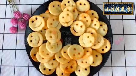 美食分享,超简单美味小零食,笑脸土豆饼,做法特别简单