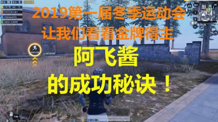 阿飞游戏和平精英:2019和平精英冬季运动会开幕式,阿飞酱如何拔得头筹?
