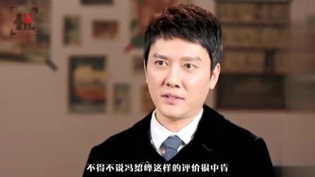 冯绍峰对蔡徐坤有这样的评价,很中肯,值得相信!