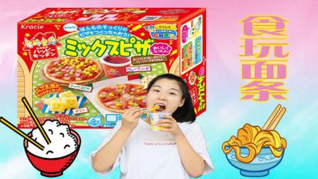 食玩做面条!大家是喜欢米饭多一点?还是面条多一点呢?