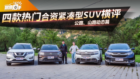 四款合资紧凑型SUV横评,公路&山路,到底谁更强(上)