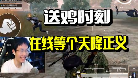 """和平精英奇怪君:最""""敬业""""男主播在线挑战人造轰炸区?!"""