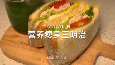 自制三明治,营养高还能瘦身,好吃的不一般,而且简单易学