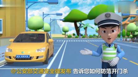 """河南安阳:又现""""开门""""!引发交通事故, 看提醒"""