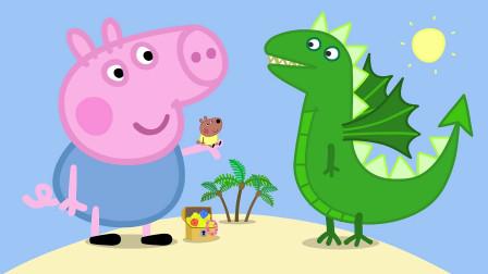 小猪佩奇全集:乔治和恐龙成为了好朋友,好开心呀