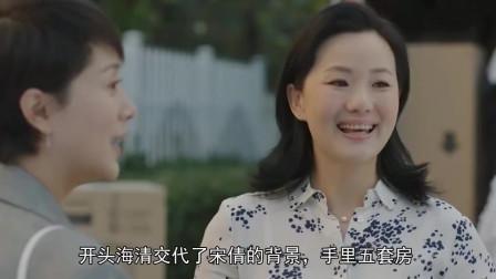 《小欢喜》:陶虹家到底多有钱?看完这些分析,发现电视剧白看了