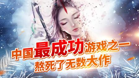 游戏X博士 第一季 中国最长寿的游戏之一!火了10年,熬无数游戏大作