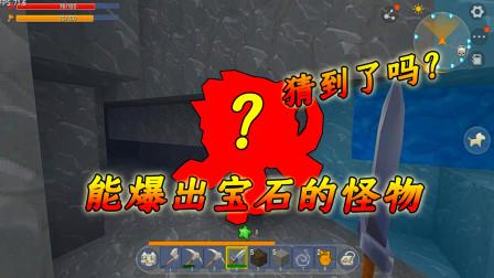 迷你世界空岛生存3:不同寻常的怪物,打死后爆出来的是宝石