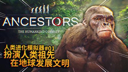 扮演人类祖先,在几千万前的地球努力生存下去!-人类进化模拟器【纸鱼】