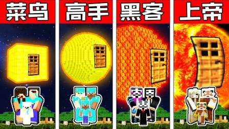 我的世界Minecraft:建造家庭防晒基地 菜鸟vs高手vs黑客vs上帝
