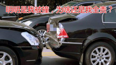 新手开车被别人撞了,这几种情况就是你的全责,提前了解没坏处