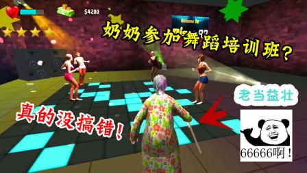 granny山寨版:奶奶勇闯大城市,参加舞蹈培训班,你能接受吗?