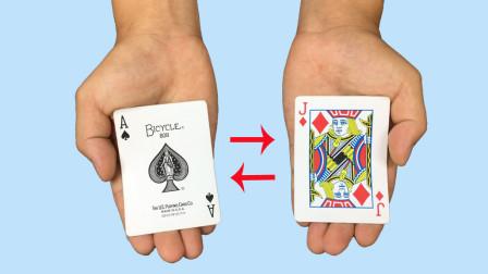 扑克牌在你眼前瞬间交换,没有任何破绽,学会后骗朋友玩玩