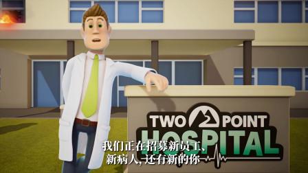 双点医院 宣传视频