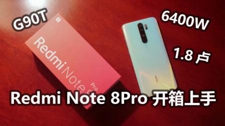 科技美学直播  Redmi Note 8开箱上手体验