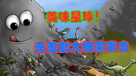 美味星球:大胃王细菌来袭!什么也不放过 游戏