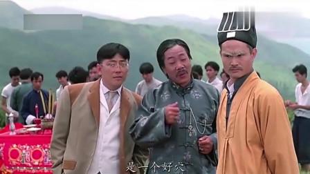僵尸先生:谁说九叔只会打鬼,风水可也是九叔强项,句句都是知识