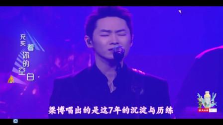 再次出现在观众面前,梁博唱出了这7年的沉淀与历练