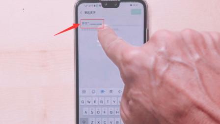 微信昵称加上这些小小的特效手机号码,特别好看,方法其实很简单