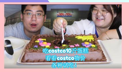 吃costco10斤大蛋糕!看好市多物价!聊开市客优惠政策!