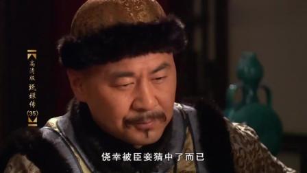 甄嬛传:富察贵人被吓疯,齐妃前去求见甄嬛,不料却吃了个闭门羹