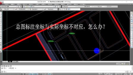 打开CAD图纸,发现总图上标注的坐标与实际坐标不对应,怎么办?
