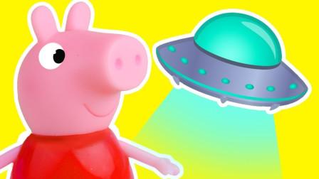 成长益智玩具,乔治发明的太空小飞碟,和佩奇乘坐飞碟环形世界!