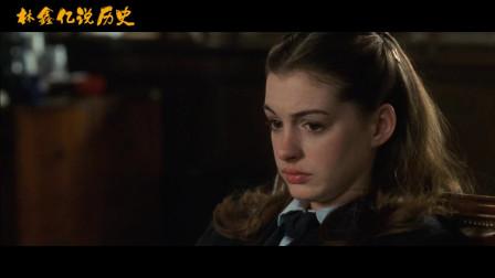 电影解说《公主日记》:平凡女孩克服内心的恐惧,最终成为王国的公主