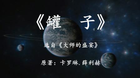 """百万年后,当人类的""""后裔""""重新踏上地球:速读科幻小说《罐子》"""
