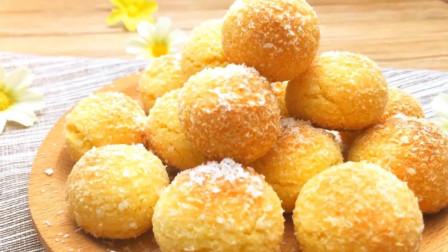 教你特色糕点椰蓉球,做法简单椰香四溢,酥脆香甜吃过后就忘不了
