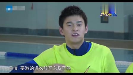 奔跑吧兄弟:水上热身赛,陈赫出馊主意,当场被孙杨推下水!