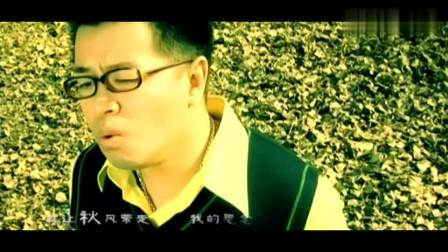 《秋天不回来》—王强演唱