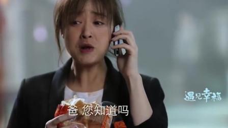 遇见幸福:蒋欣啃面包喝矿泉水,骗家人说自己吃烤鸭住豪华公寓!