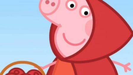 小猪佩奇之小红帽儿童卡通简笔画