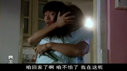 民工:女友发了疯想明天结婚,抱着丈夫狂亲,男友立马察觉不对劲